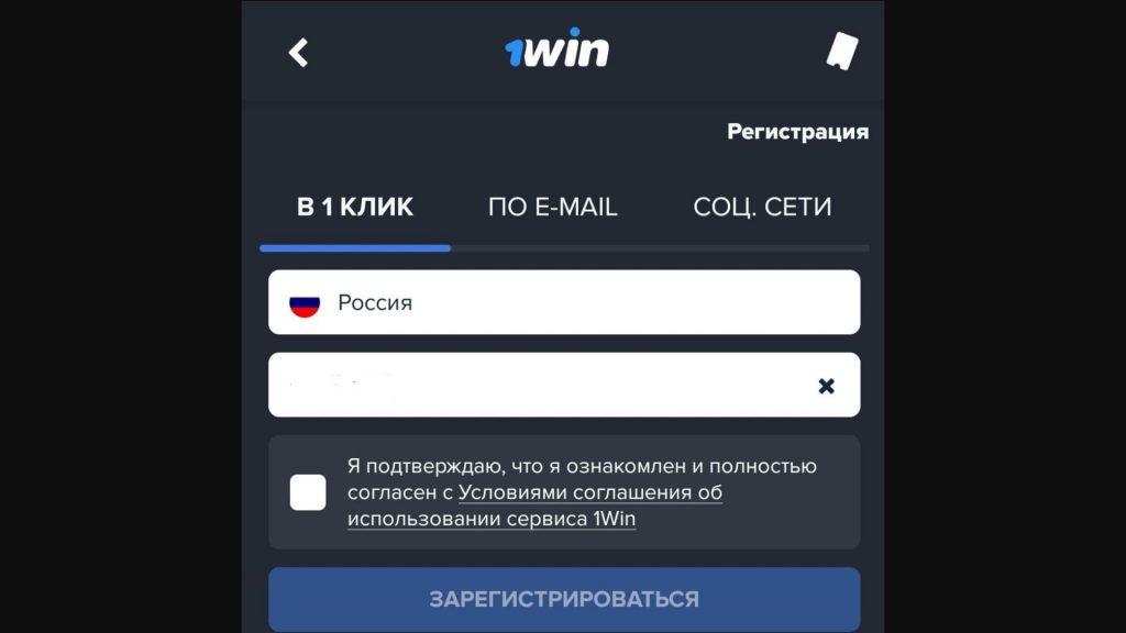 Регистрация 1Вин через приложение