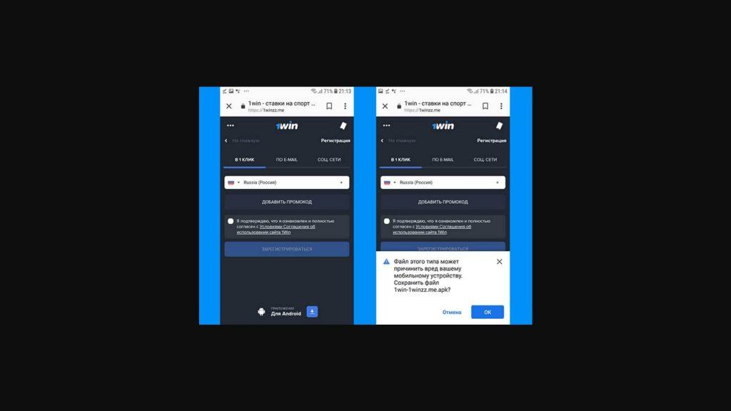 Ван Вин для ОС Android