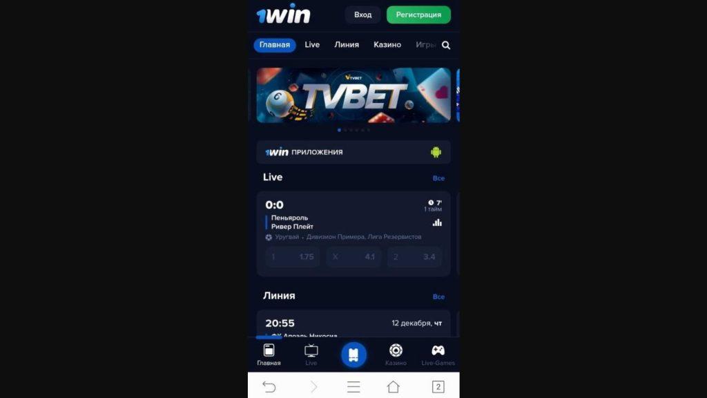 Приложение БК One Win для смартфона